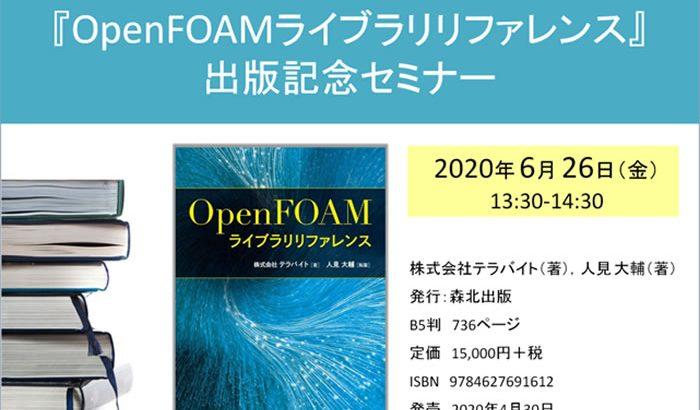 OpenFOAM書籍出版記念セミナー