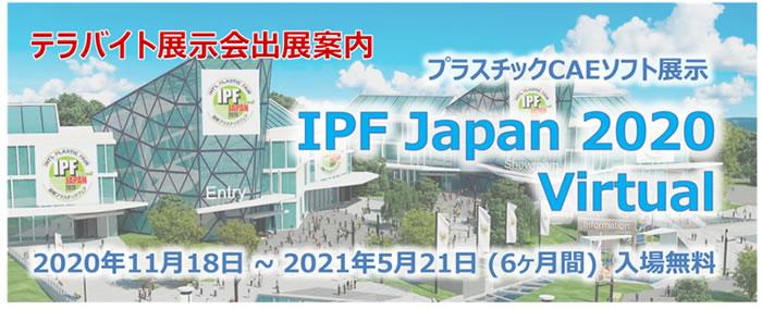 IPF Japan 2020 Virtual(国際プラスチックフェア バーチャル展示会) 出展レポート