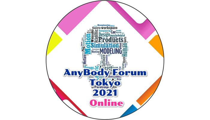AnyBodyフォーラム東京2021オンライン 開催レポート