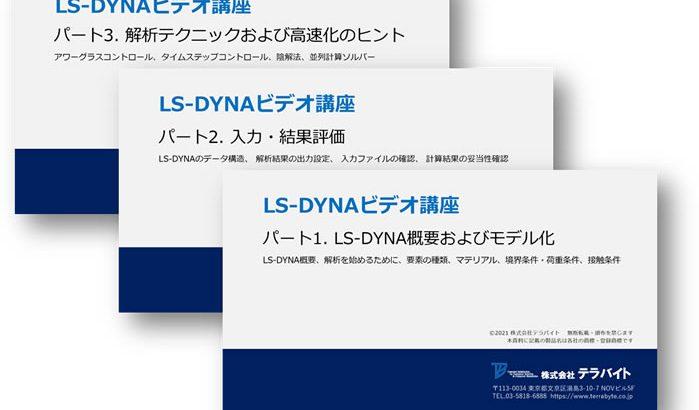 「LS-DYNAビデオ講座」を開設しました