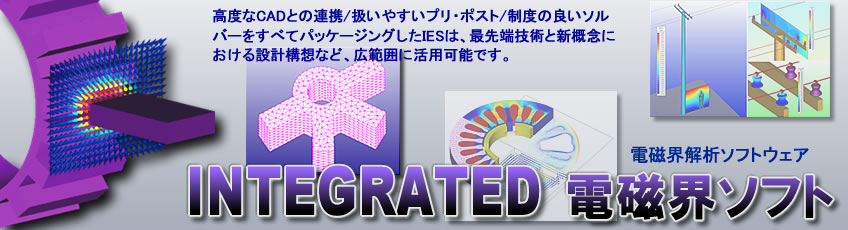 INTEGRATED電磁界ソフト