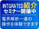 INTEGRATED電磁界ソフト紹介セミナー