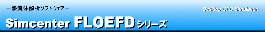 FloEFD 熱流体解析ソフトウェア